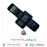 پک پیچ گوشتی Yaxun YX-6322