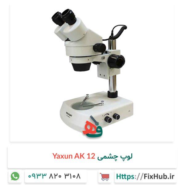 ۲لوپ چشمی Yaxun AK 12