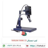 ۳لوپ دیجیتال YAXUN YXAK 15