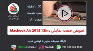"آموزش تعویض نمایشگر Macbook Air 13"" 2015"