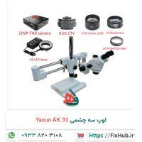 لوپ سه چشمی Yaxun AK 31