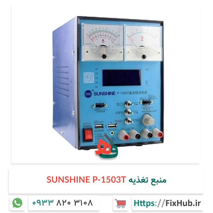 منبع تغذیه و تستر ۱۵V 3A Sunshine P-1503T