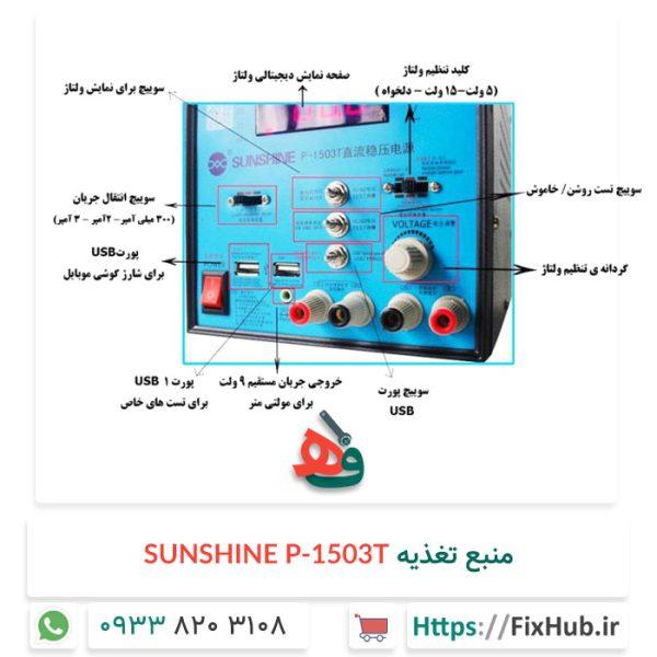 ۲منبع-تغذیه-SUNSHINE-P-1503T