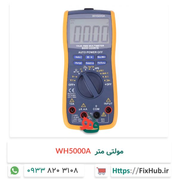 مولتی متر WH5000A