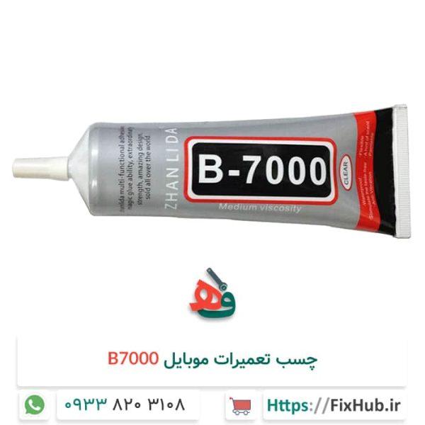 چسب تعمیرات موبایل B7000-3
