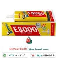 چسب تعمیرات موبایل Mechanic E8000