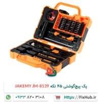 ۲-پک پیچگوشتی ۴۵ تکه JAKEMY JM-8139