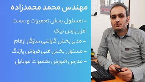 اساتید-دوره-تعمیرات-موبایل-محمد-زاده