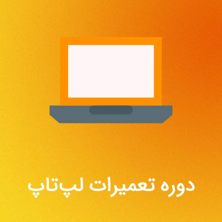 آموزش-مجازی-تعمیرات-لپتاپ-فیکسهاب