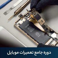 دوره-آموزشی-تعمیرات-موبایل