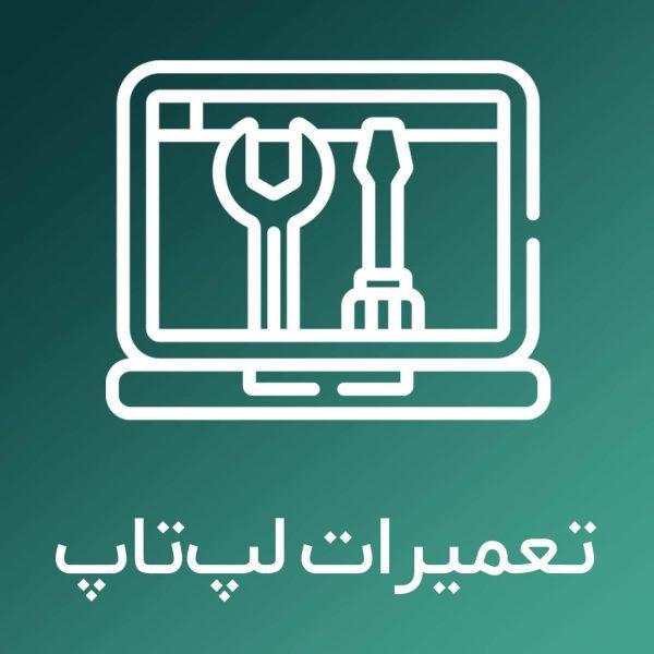دوره-جامع-تعمیرات-لپ-تاپ