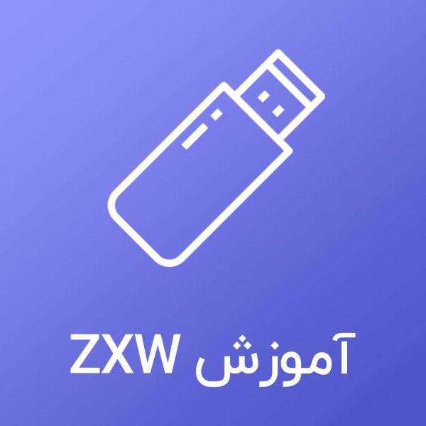 دوره-جامع-نقشه-خوانی-با-ZXW