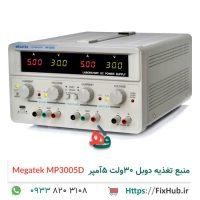 منبع-تغذیه-دوبل-۳۰ولت-۵آمپر--Megatek-MP3005D-
