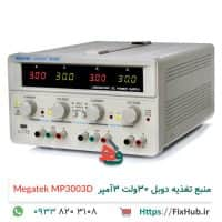 منبع-تغذیه-دوبل-۳۰ولت-3آمپر--Megatek-MP3003D-