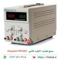 منبع-تغذیه-۳۰ولت-5آمپر--Megatek-MP3005-