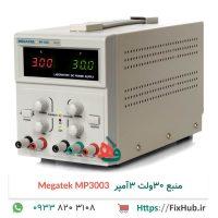 منبع-۳۰ولت-3آمپر-Megatek-MP3003-