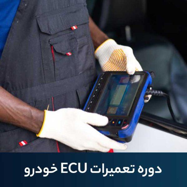 دوره-تعمیرات-ECU-خودرو