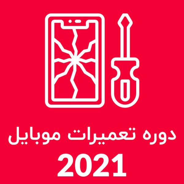 دوره-تعمیرات-موبایل-2021