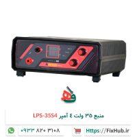 منبع-تغذیه-35-ولت-4-آمپر-LPS-35S4